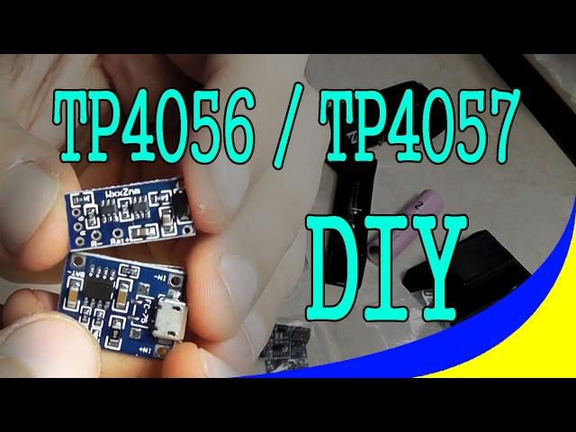 TP4057 в чем отличие от TP4056 и почему не стоит делать бюджетные зарядки для li-ion на TP4056