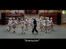Коллектив эстрадно-спортивного танца Апельсин - Семь сорок