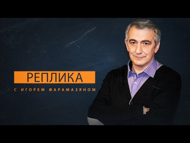Теракт в Петербурге Следи за собой будь осторожен Реплика с Игорем Фарамазяном