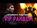 Открываем и раздаем VIP рандом на GabeStore - DOOM и Dishonored 2