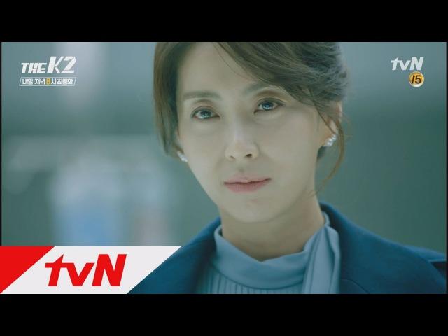 THE K2 [최종화 예고] 송윤아, 비극의 최후?! 161112 EP.16