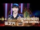 东方卫视2017跨年盛典:张艺兴《WHAT U NEED》《LOSE CONTROL》【东方卫视官方高清】
