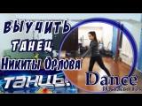 Выучить танец Никиты Орлова - Шоу танцы на ТНТ 2 сезон ТВУ Настасья Lex