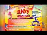 """1 апреля!!! Образцовая цирковая студия """"Солнышко"""""""
