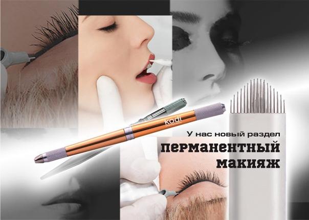 Инструмент перманентного макияжа