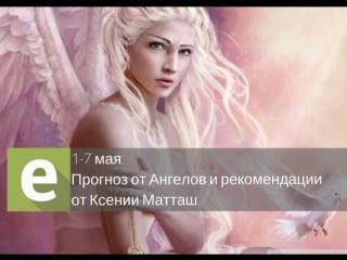 С 1 по 7 мая - прогноз на неделю на картах Таро от Ангелов и эксперта Ксении Матташ