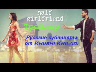 Half Girlfriend. Трейлер. Русские субтитры от КК