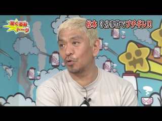 Gaki No Tsukai #1339 (2017.01.22) - Costume Talk: New Year's Holiday Case File (着ぐるみトーク)