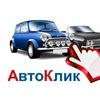 АвтоКлик | Интернет-магазин запчастей на авто