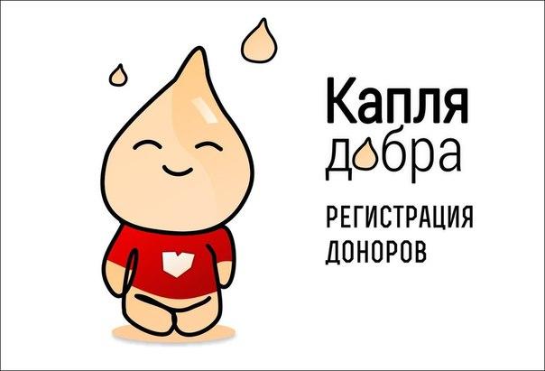 20 апреля - Национальный День Донора!!✋  В этот день с 12 до 16 часов
