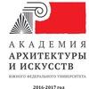 Академия архитектуры и искусств ЮФУ