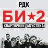 БИ-2   25 ФЕВРАЛЯ   САРАНСК   РДК