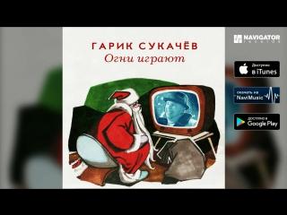 ПРЕМЬЕРА ПЕСНИ!   Гарик Сукачёв - Огни играют (Аудио)
