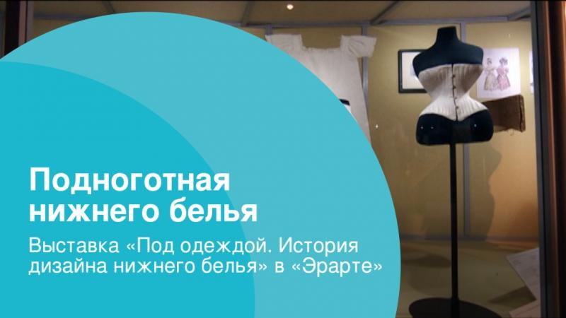 Подноготная нижнего белья. Выставка «Под одеждой. История дизайна нижнего белья» в «Эрарте»