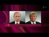 В.Путин и Д.Трамп впервые после инаугурации президента США провели телефонный разговор
