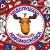 Подслушано у водителей Новомосковск
