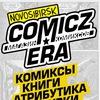 Comicz Era   Магазин Комиксов   Новосибирск
