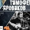 Тимофей Яровиков|Чернигов|21.06.2017