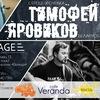22.06|Тимофей Яровиков|Желтые Воды