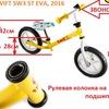 Велосипед Самокат Беговел Велобег