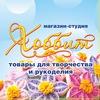 ХОББИТ Новороссийск для рукоделия и творчества