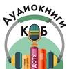 Аудиокниги КОБ