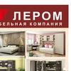 ЛЕРОМ, ГОРИЗОНТ в г. Магнитогорске