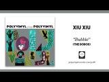 Xiu Xiu - Bubble (The Dodos) OFFICIAL AUDIO
