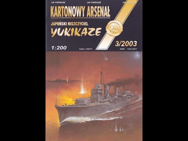 *IJN Yukikaze *, Kartonowy Arsenal, 1/200, Часть 1