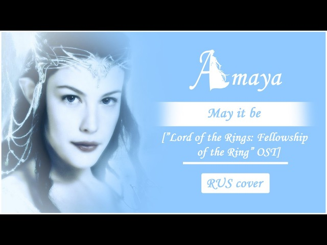 HBD Yuki Eiri Amaya May it be The Lord of the Rings OST Enya RUS cover