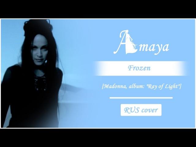 Amaya Kagami Frozen Madonna RUS cover