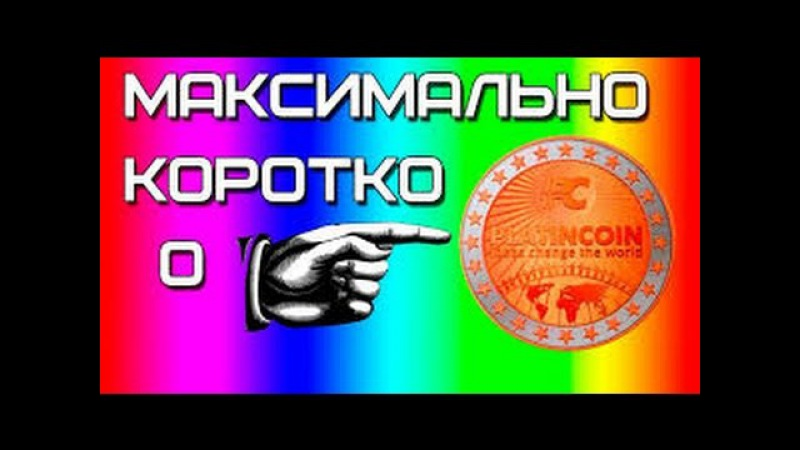 Способы ЗАРАБОТКА В ПЛАТИНКОИН PLC GROUP актив пассив!