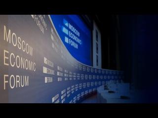 Московский Экономический Форум 2017 2-й день
