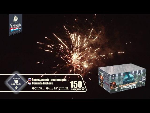 Фейерверк VH080-150-01 Бермудский треугольник / Bermudadriehoek (0,8 х 150)
