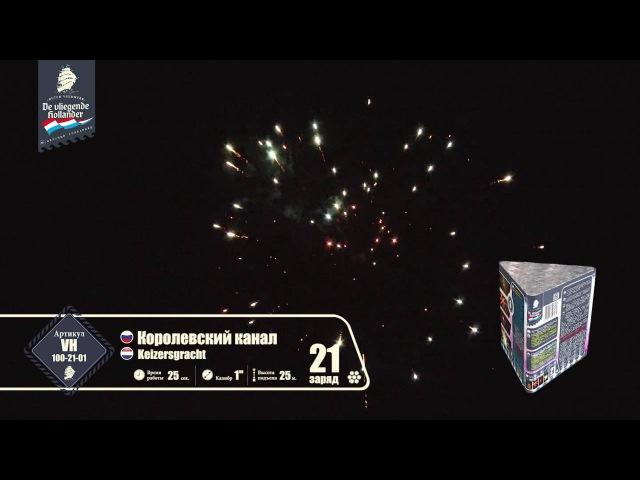 VH100-21-01 Королевский канал