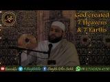 God created 7 heavens and 7 earths - Shaykh Gilles Sadek
