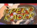 Новые приключения Гонщика Спиди The New Adventures of Speed Racer Вторая Заставка Заставки Intro I