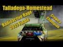 Nascar Radioactive Rage Finale (Talladega Homestead)