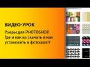 Узоры для Photoshop Где и как скачать и как установить в фотошоп