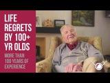Сто летние люди говорят о жизни