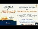 Отведение упрека от выдающихся имамов Часть 1 Шейх 'Абдур-Разза́къ аль-Бадр ᴴᴰ