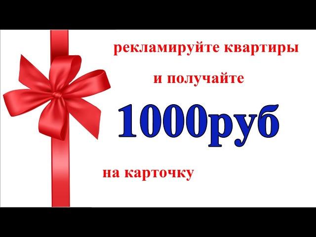 Рекламируйте квартиры и выигрывайте 1000 рублей на карточку СберБанка