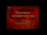 История человечества. Передача 1.73. Греческий полис. Спарта
