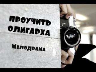 ПРОУЧИТЬ ОЛИГАРХА 2017 РУССКИЕ МЕЛОДРАМЫ НОВИНКИ