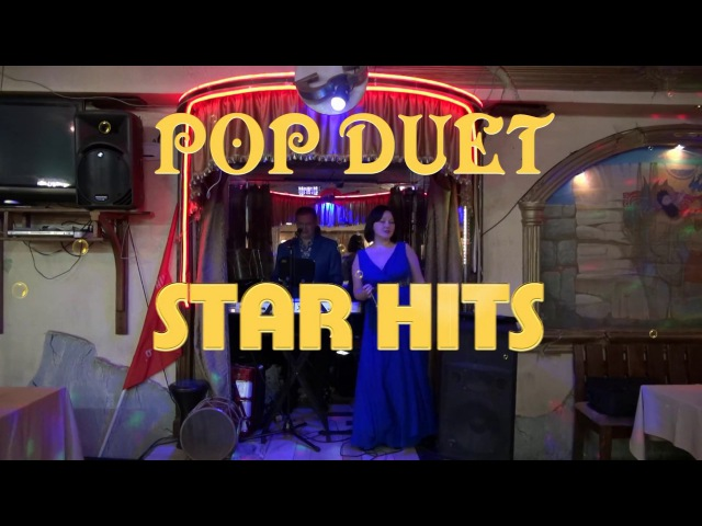 Pop Duet Star Hits - Западные хиты