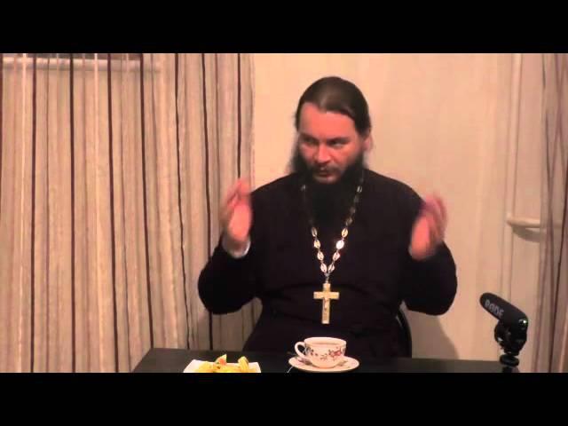 Священник Игорь Фомин. «Что значит любить и как этому научиться». Часть 1