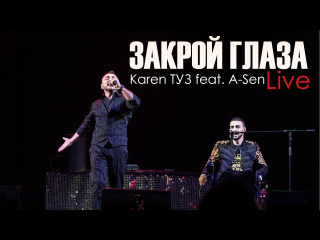 Karen ТУЗ feat. A-Sen - Закрой Глаза (BUD ARENA) Live