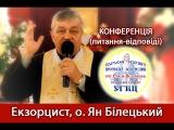 Конференція з екзорцистом, о. Яном Білецьким. Скала-Подільська УГКЦ