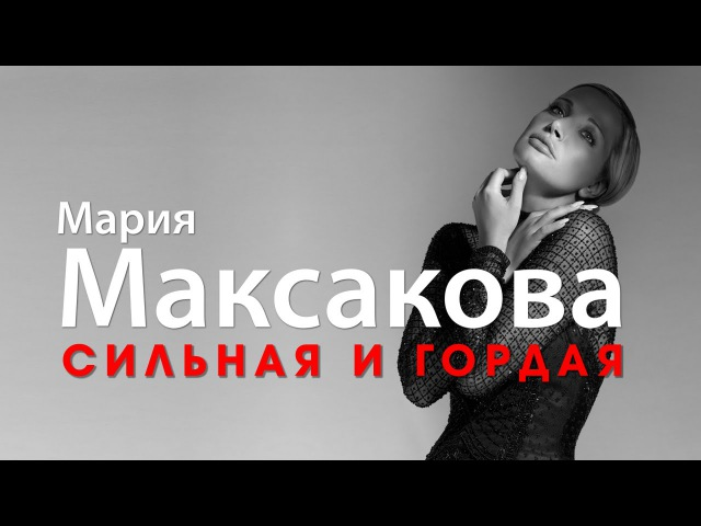 МАРИЯ МАКСАКОВА — СИЛЬНАЯ И ГОРДАЯ / ПРЕМЬЕРА 2016