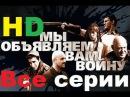 Боевик Мы объявляем вам войну Русские боевики криминал фильмы новинки